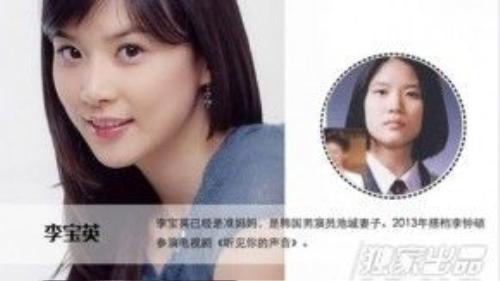 Hoa hậu xinh đẹp Lee Bo Young từng có khuôn mặt góc cạnh, đôi mắt một mí 'ti hí' đặc trưng. Việc chỉnh sửa dung nhan đã giúp Lee Bo Young có nhiều cơ hội tham gia các dự án phim truyền hình và điện ảnh lớn.