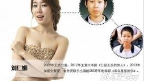 Yoo In Na 'lột xác' hoàn toàn so với thời còn đi học. Cô được cho là đã trải qua một cuộc đại phẫu thẩm mỹ để có dung nhan quyến rũ hiện tại.