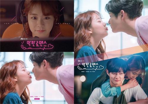 """Từng thủ vai nam chính cùng cựu thành viên Kara – Han Seung Yeon trong drama """"Last Minute Romance""""."""