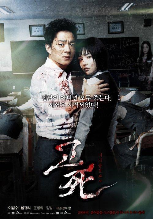 Ba bộ phim kinh dị xứ Hàn chất lừ mà bạn phải xem trong mùa Halloween ảnh 8