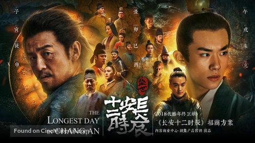 Độ nổi tiếng Thân ái, nhiệt tình yêu thương vượt qua Trường An 12 canh giờ, được cả CCTV khen ngợi ảnh 5