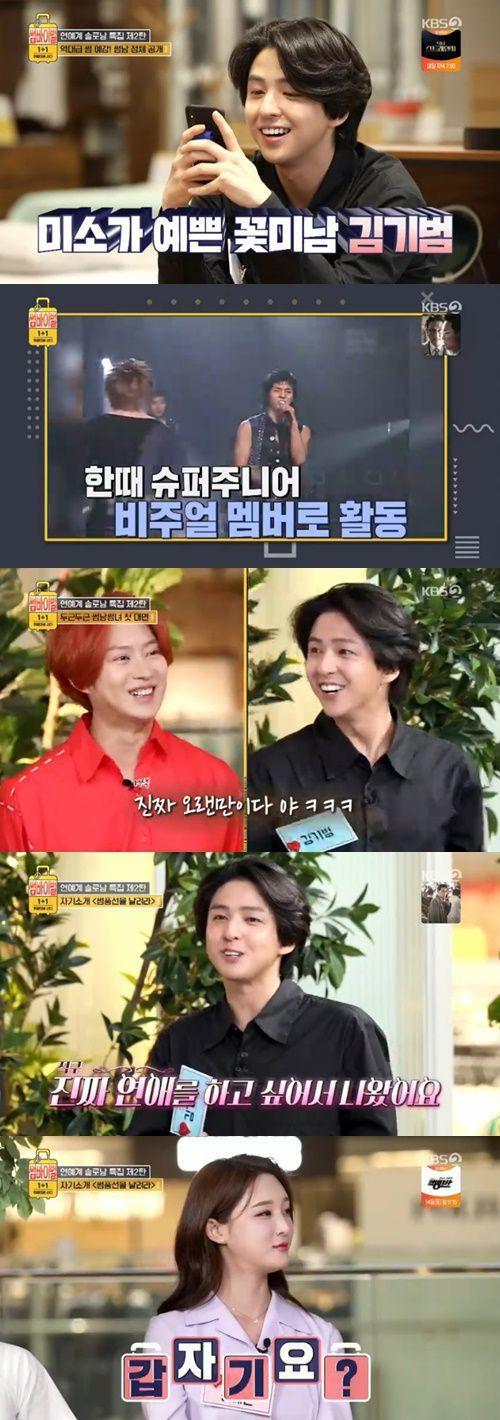Kim Hee Chul xúc động, tái hợp với Kim Ki Bum trong show hẹn hò: Knet phản ứng ra sao? ảnh 0