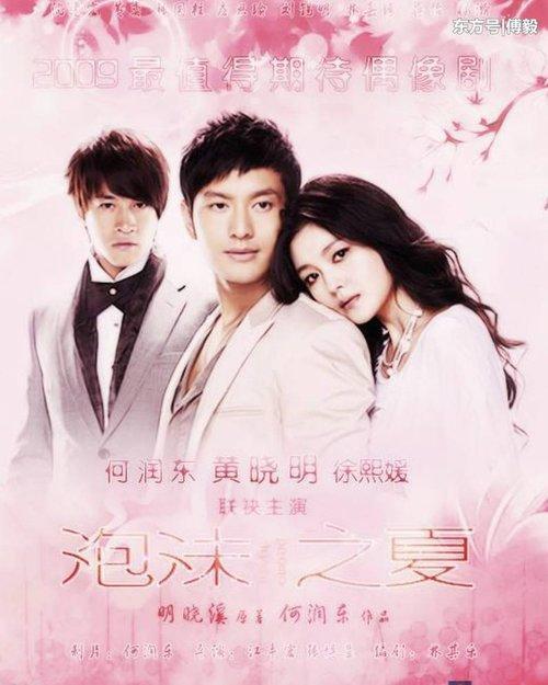 Bong bóng mùa hè (2010) từng là một trong những bộ phim ngôn tình thành công nhất của Đài Loan.