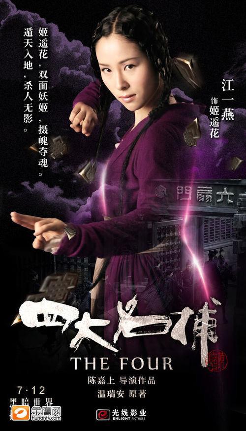 Các nữ bổ khoái tài giỏi trong phim truyền hình Trung Quốc: Không phải ai cũng lầy lội như Viên Kim Hạ trong 'Cẩm Y Chi Hạ' ảnh 6