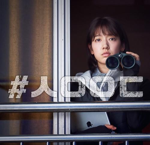 #Alive: Yoo Ah In và Park Shin Hye sợ hãi, cô đơn đến tận cùng, cố gắng giành sự sống Ảnh 2