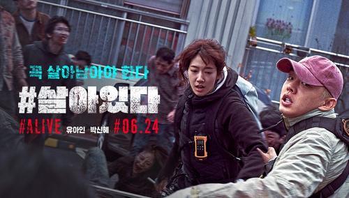 #Alive: Yoo Ah In và Park Shin Hye sợ hãi, cô đơn đến tận cùng, cố gắng giành sự sống Ảnh 1