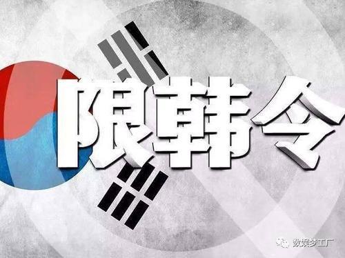 Lệnh cấm Hàn được gỡ bỏ, nhiều tác phẩm hợp tác Trung - Hàn có cơ hội lên sóng Ảnh 1