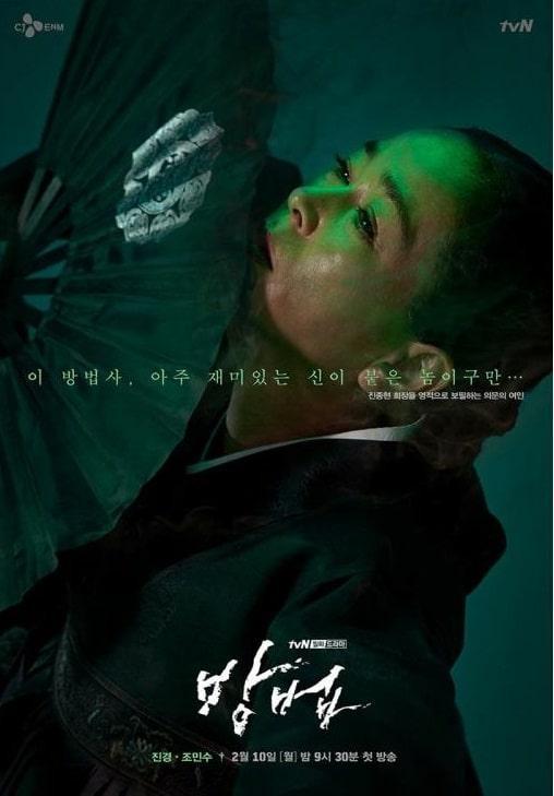 Phim Người thầy y đức 2 của Lee Sung Kyung và Ahn Hyo Seop đạt kỷ lục rating mới gần 24%  Phim bách hợp của Seohyun rating thấp thê thảm ảnh 4