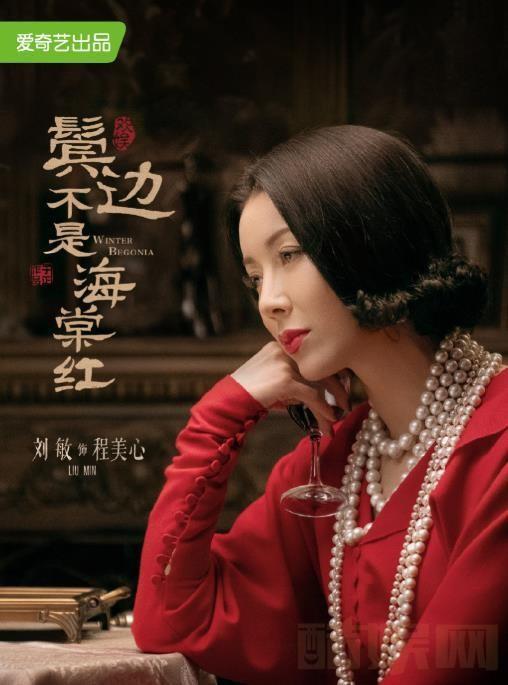 Ngoài Xa Thi Mạn, còn có 7 nữ diễn viên gây chú ý trong phim Bên tóc mai không phải hải đường hồng ảnh 24