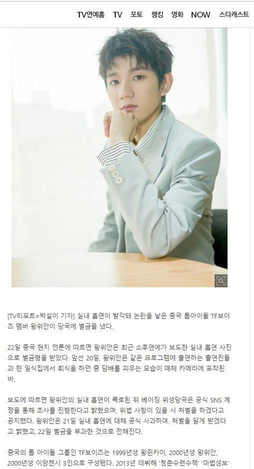 Scandal Vương Nguyên (TFBOYS) bị phạt tiền vì hút thuốc đứng trên Naver của Hàn, K-net nói gì? ảnh 1