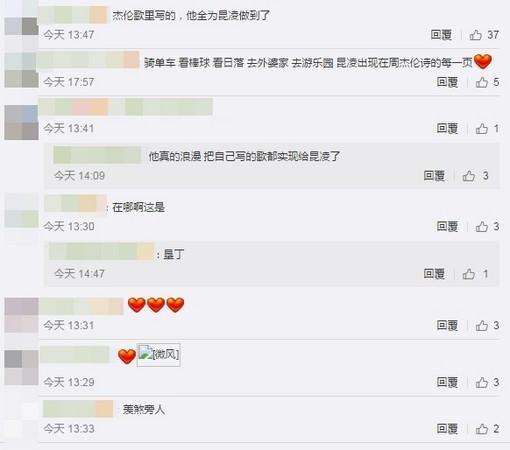 Các fan liên tưởng đến lời bài hát Tình yêu đơn giản khi chứng kiến tình cảm của Cahu6 Kiệt Luân dành cho vợ. Họ liên tiếp tán dương sự lãng mạn của anh.