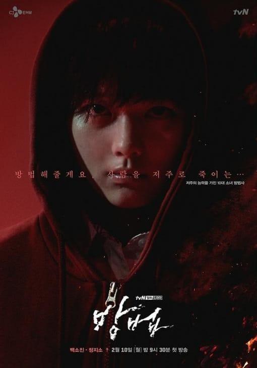 Phim Người thầy y đức 2 của Lee Sung Kyung và Ahn Hyo Seop đạt kỷ lục rating mới gần 24%  Phim bách hợp của Seohyun rating thấp thê thảm ảnh 3
