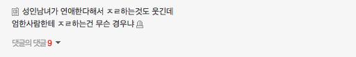 Lỡ mai mối cho Kang Daniel và JiHyo (TWICE) thành đôi, thành viên nhóm 2AM bị ném đá dữ dội trên Instagram ảnh 3