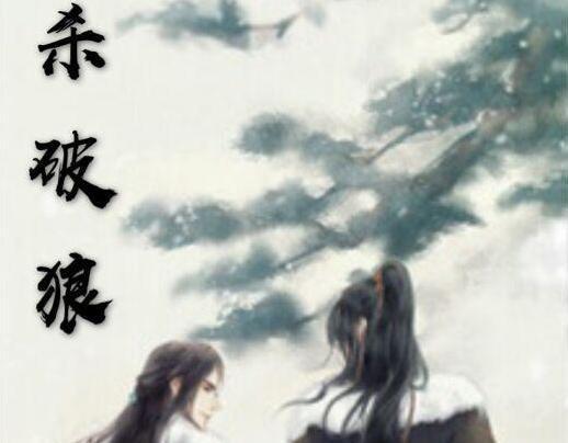 Nhậm Gia Luân trở thành nam chính trong phim cổ trang đam mỹ 'Sát Phá Lang'? ảnh 1