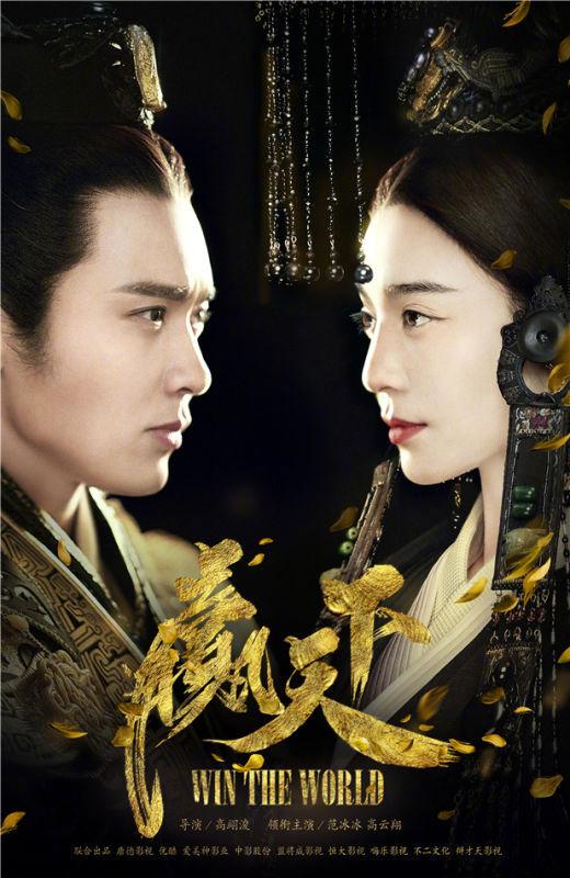Hình ảnh của Phạm Băng Băng trong phim Thắng thiên hạ.