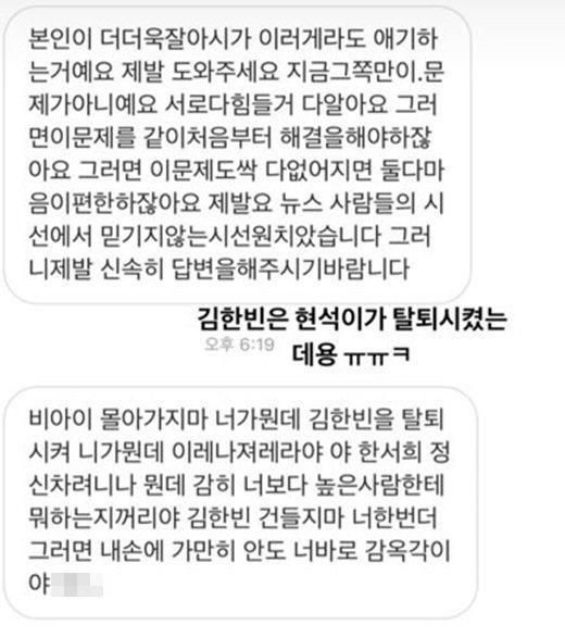Fan B.I gửi tin công kích Han Seo Hee và đây là cách nữ thực tập sinh đáp trả ảnh 1