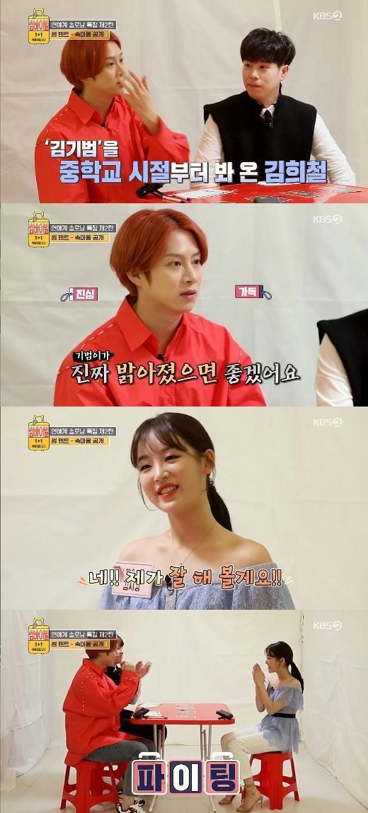 Kim Hee Chul xúc động, tái hợp với Kim Ki Bum trong show hẹn hò: Knet phản ứng ra sao? ảnh 5