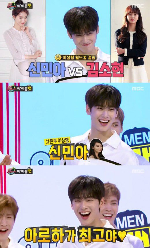 Cha Eun Woo: Say nắng Shin Min Ah mà không sợ Kim Woo Bin ghen, nói về cậu em trai ruột xinh xẻo ảnh 2