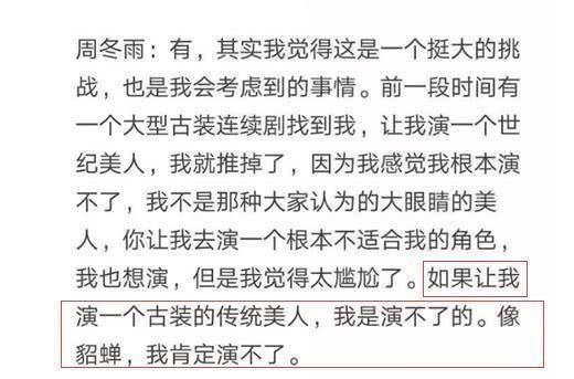 Song Kim Ảnh hậu Châu Đông Vũ tự hạ thấp giá trị bằng cách đóng phim chiếu mạng khiến dư luận chê cười ảnh 3