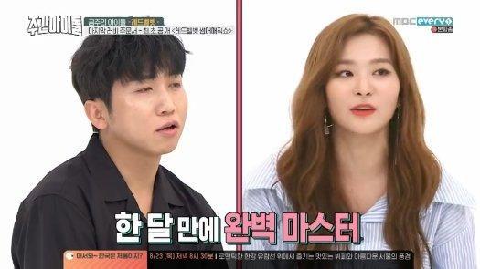Seulgi chia sẻ về việc nhóm phải học vũ đạo 10 bài chỉ trong 1 tháng.