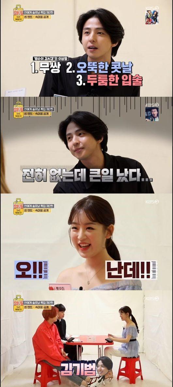 Kim Hee Chul xúc động, tái hợp với Kim Ki Bum trong show hẹn hò: Knet phản ứng ra sao? ảnh 6