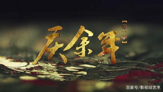 Douban Khánh Dư Niên: Cao hơn cả hi vọng, xứng danh bom tấn truyền hình dịp cuối năm ảnh 0