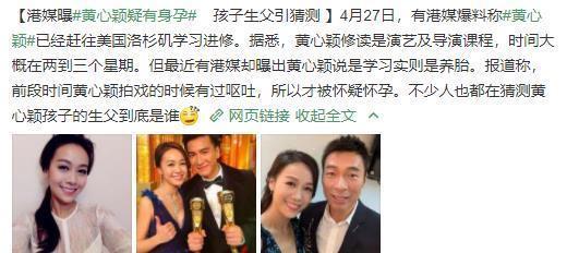 Tin Huỳnh Tâm Dĩnh mang thai chỉ do truyền thông Hong Kong phóng đại, nhưng nếu có thật thì cũng không phải của Mã Quốc Minh? ảnh 1