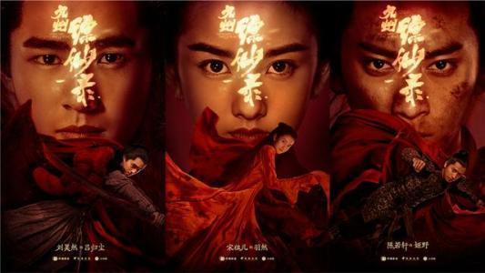 Douban Cửu Châu Phiêu Miểu Lục: Xuất sắc từ nội dung đến cách diễn, phim hay không ngại đợi lâu ảnh 1