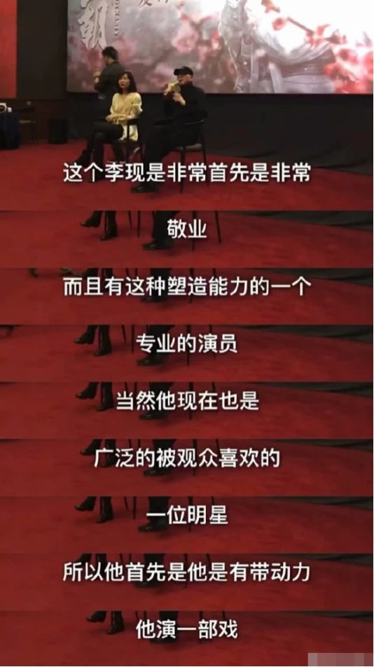 Đạo diễn nổi tiếng Phùng Tiểu Cương đánh giá cao khả năng diễn xuất của Lý Hiện ảnh 3