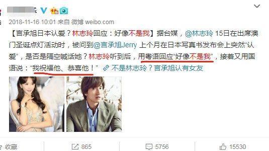 Truyền thông tiết lộ Ngô Thừa Húc có những bức thư xin lỗi vẫn chưa kịp gởi đi tới Lâm Chí Linh ảnh 9