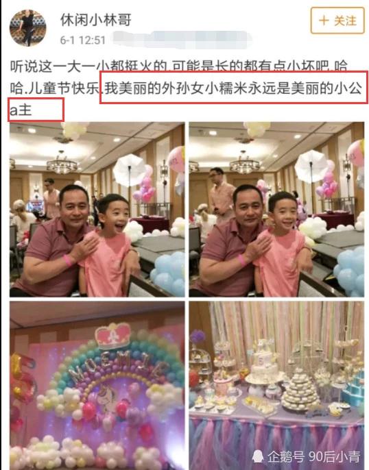 Dương Mịch bị bỏ rơi trong tiệc sinh nhật của con gái Tiểu Gạo Nếp? ảnh 3