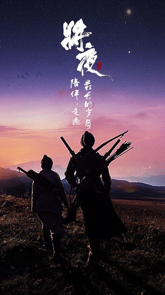 Tương dạ 2 tung poster nhân vật: Vương Hạc Đệ trông khá non, Tống Y Nhân vẫn đáng yêu ảnh 0