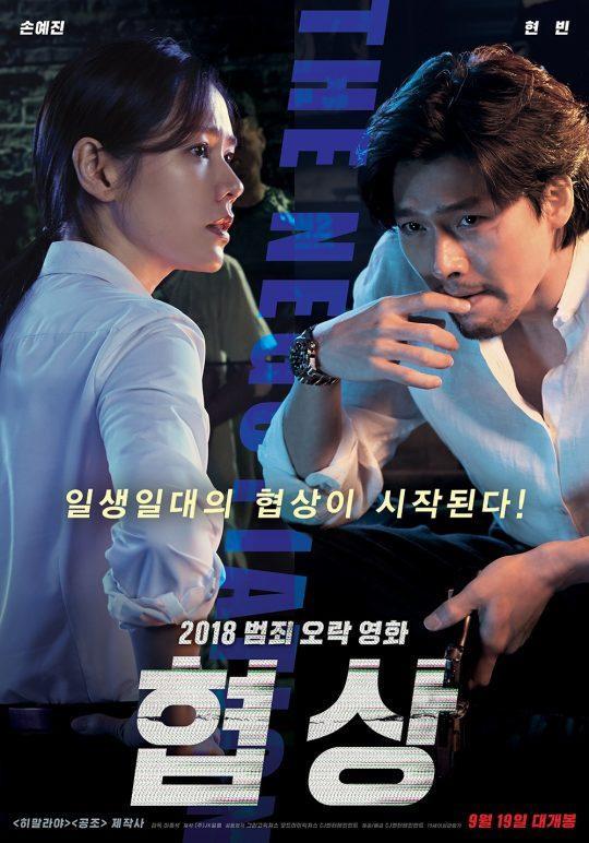 """""""Chị đẹp"""" Son Ye Jin và Hyun Bin."""