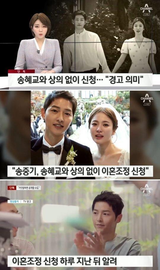 Song Joong Ki nộp đơn ly hôn không thảo luận trước với Song Hye Kyo, sẽ tiết lộ sự thật nếu cô ấy nói dối ảnh 0
