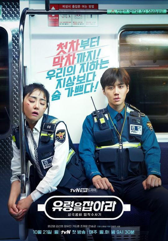 Loạt phim Hàn lên sóng vào Thu/Đông 2019: Trông đợi Jang Nara, Moon Geun Young hay Son Ye Jin? ảnh 9
