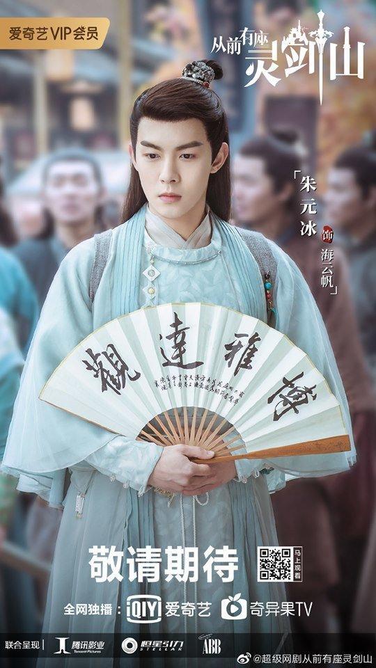 Thuở xưa có ngọn núi linh kiếm của Hứa Khải và Trương Dung Dung tiếp tục tung poster và trailer mới đầy hứa hẹn ảnh 11