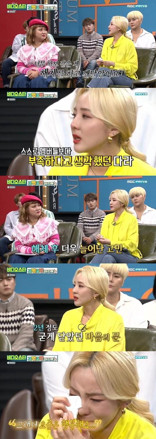 Dara bật khóc khi chia sẻ về vai trò của mình trong 2NE1.