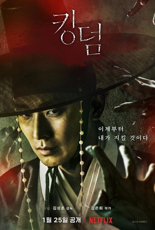 Bom tấn Kingdom 2 phát hành poster chính thức và ấn định ngày ra mắt vào tháng 3 ảnh 4