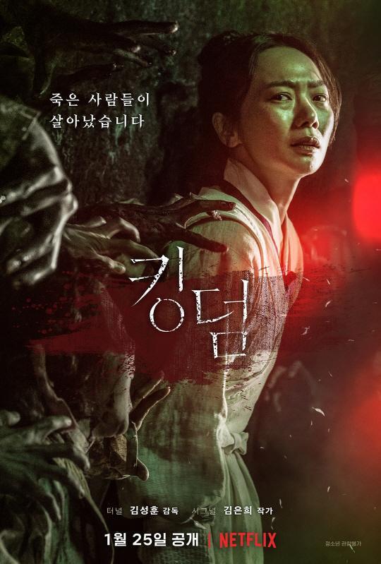 Bom tấn Kingdom 2 phát hành poster chính thức và ấn định ngày ra mắt vào tháng 3 ảnh 2