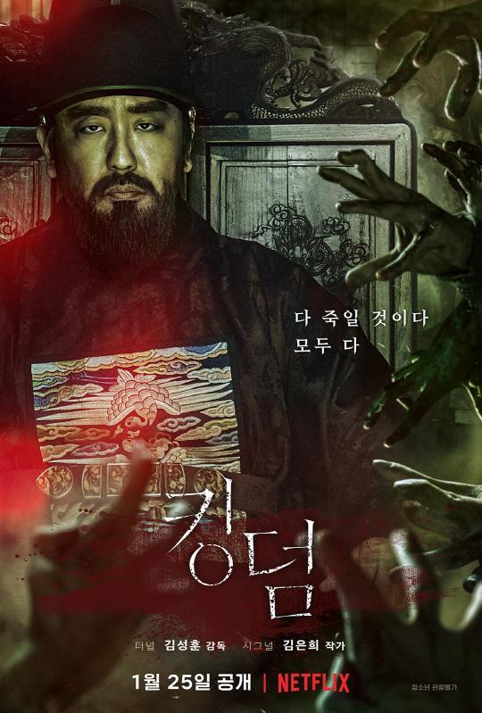 Bom tấn Kingdom 2 phát hành poster chính thức và ấn định ngày ra mắt vào tháng 3 ảnh 3