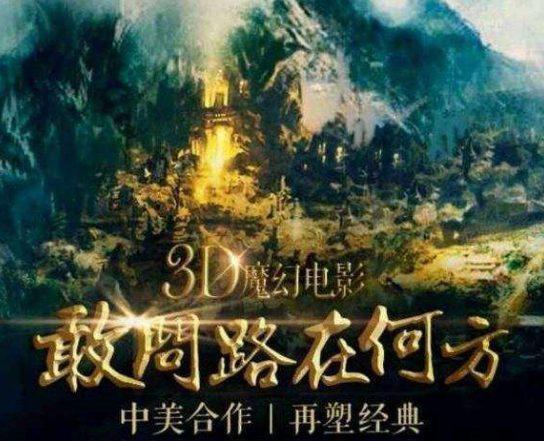 Tây du ký phiên bản Mỹ  Trung bấm máy, Lục Tiểu Linh Đồng tiếp tục đảm nhận vai Tôn Ngộ Không ở tuổi 60 ảnh 2
