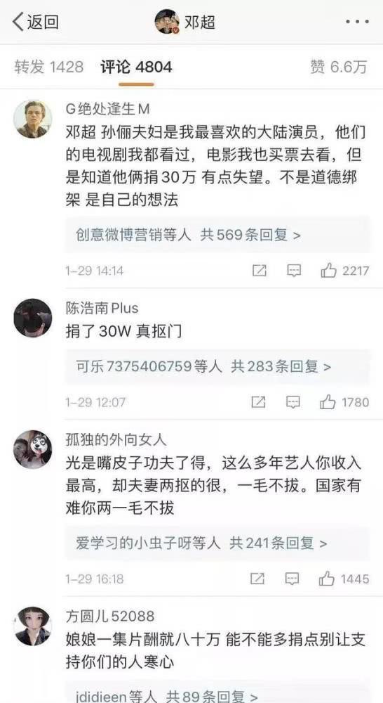 Hóa ra dân mạng Trung đã hiểu lầm Đặng Siêu  Tôn Lệ: Cặp đôi âm thầm từ thiện hơn chục tỷ đồng nhưng lại bị chỉ trích ảnh 2