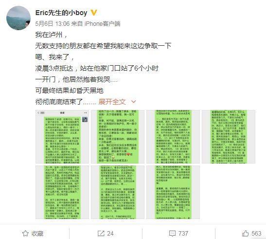 Tài khoản dùng chung của cặp đôibất ngờ chia sẻ những tâm sự buồn của Khương Hạo.