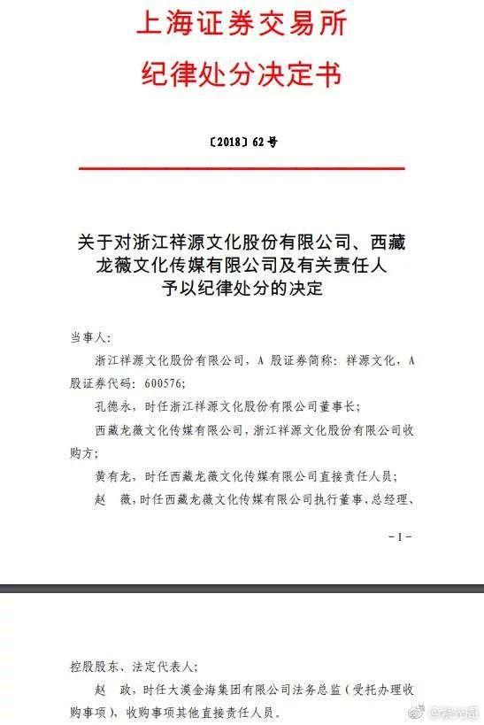 Kháng cáo thất bại, Triệu Vy bị tòa buộc phải bồi thường 1,46 tỷ đồng cho người bị cô lừa đảo về chứng khoán ảnh 13