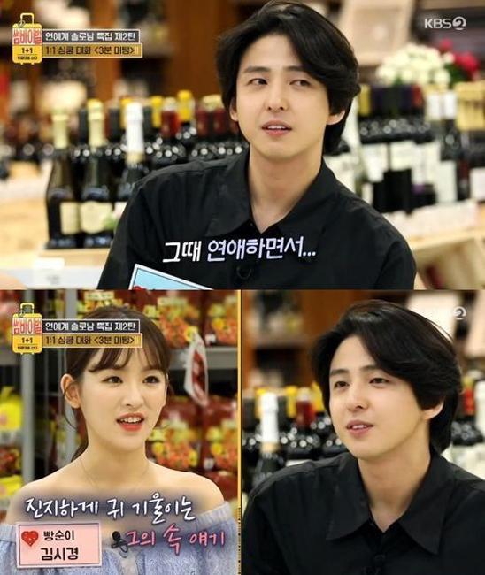 Kim Hee Chul xúc động, tái hợp với Kim Ki Bum trong show hẹn hò: Knet phản ứng ra sao? ảnh 10