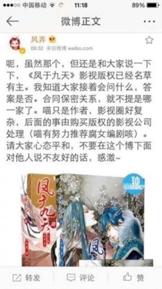 Đoạn chia sẻ của Phong Lộng trên tài khoản Weibo cá nhân.
