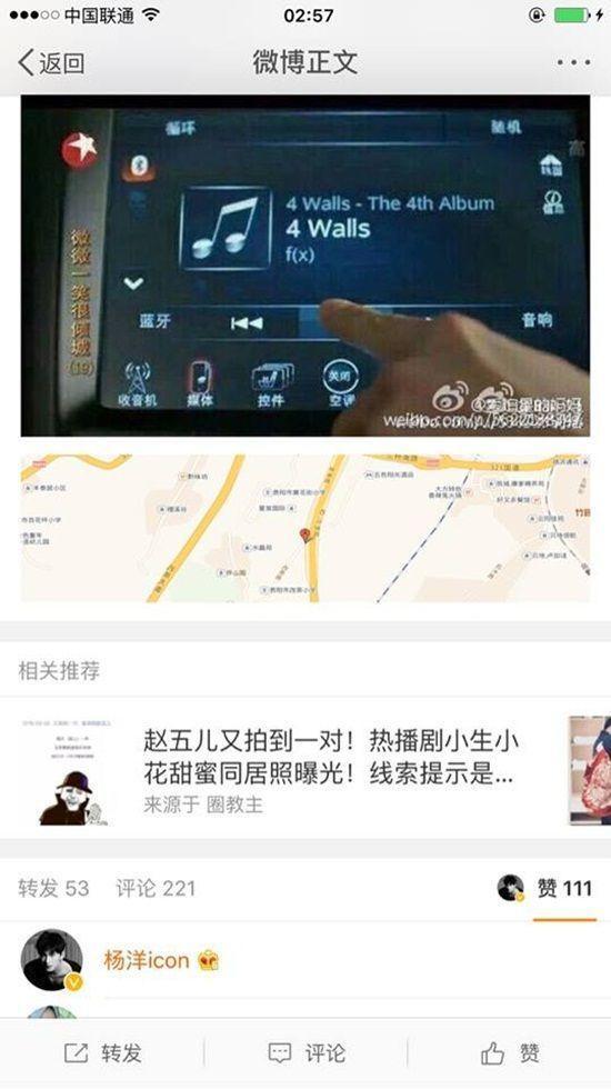Bức ảnh chụp màn hình khi Dương Dương bấm 'Like' status khả nghi