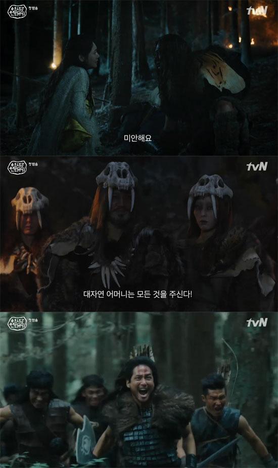 Khán giả Hàn chê bai tập 1 Niên sử ký Arthdal của Song Joong Ki, kinh phí lên tới 1000 tỷ đồng ảnh 2
