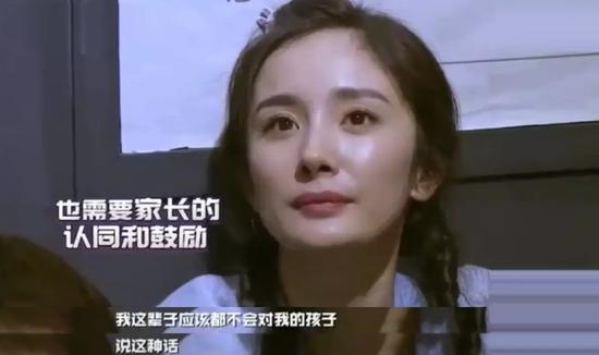 Lần đầu tiên Dương Mịch nói về vấn đề giáo dục con em sau ly hôn: Hi vọng con trẻ hưởng thụ được cuộc sống tự do ảnh 1
