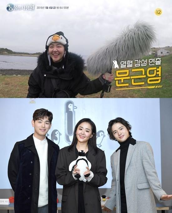 Truyền thông Hàn: Moon Geun Young, em gái quốc dân vĩnh cửu của chúng tôi ảnh 21